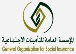 التأمينات الاجتماعية تدعو موظفي القطاع الخاص للتأكد من التسجيل في النظام