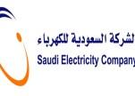 """""""السعودية للكهرباء"""" تطبق نظام الإدارة البيئية وتسعى للحصول على الـ """"أيزو"""""""