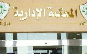 المحكمة الإدارية تقضي بإغلاق مدرسة ثانوية في الرياض.. لهذا السبب