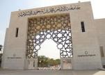 جامعة الإمام تفتح باب القبول لمرحلتي الماجستير والدكتوراه