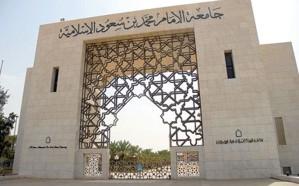 مدير #جامعة_الإمام يُعلن عن عدم التجديد لبعض المتعاقدين المتأثرين بالفكر الإخواني