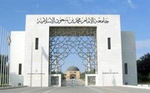 جامعة الإمام تتيح للجامعات تسويق منتجاتها عبر معرض (الجامعة المنتجة)
