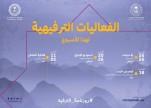 """""""الترفيه"""" تقدم فعالية إبداعية في الرياض.. وأخرى لـ""""استاند اب"""" كوميدي في جدة"""