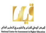 «قياس» يعلن مواعيد التسجيل في اختبار كفايات المعلمين