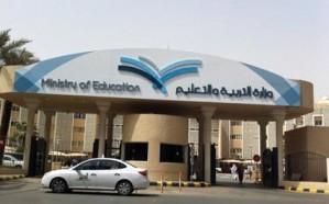 التعليم: استقبال طلبات الراغبين والراغبات في الانتقال للوظائف التعليمية في هذا الموعد