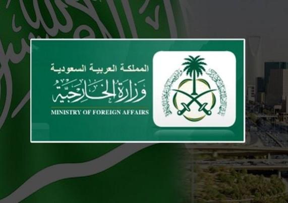 المملكة تدين الهجومين الإرهابيين في الصومال وأفغانستان
