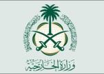 مصدر مسؤول: المملكة تدين انفجار سيارة ملغومة أوقع عشرات الضحايا بالعراق