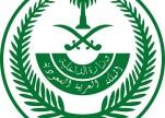«الداخلية» تعلن الإجراءات الاحترازية الخاصة بمدينة مكة