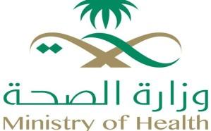 الصحة تعلن عن 566 وظيفة شاغرة للسعوديين فقط