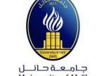 جامعة حائل توضح حقيقة قبول طالبات مصابات بـ «الصمم»