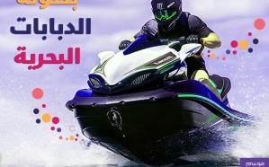 انطلاق بطولة المملكة للدبابات البحرية غداً في الجبيل