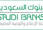 البنوك السعودية تحدد القواعد الخاصة بفتح الحسابات البنكية لأفراد القبائل النازحة والربع الخالي