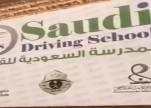 فيديو توضيحي لطريقة إصدار رخص القيادة للنساء بجامعة نورة