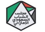 فتح باب التسجيل للانضمام إلى مجلس الشباب السعودي الإماراتي