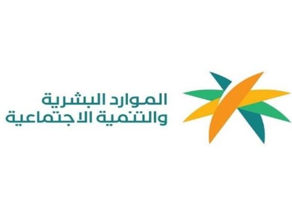 """""""الموارد البشرية"""": إلزام المنصات الإلكترونية بالعامل السعودي"""