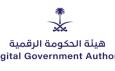 هيئة الحكومة الرقمية تعلن عن توفر وظائف