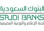 «البنوك السعودية» تحذر من تحويل الأموال لـ«مجهولين»