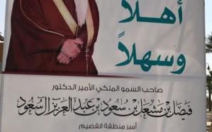 بالصور .. #مهرجان_البصر يستعد لإستقبال أمير القصيم اليوم