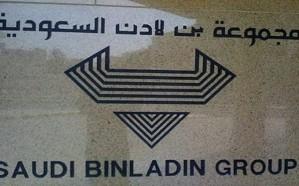 تنازل بعض مساهمي مجموعة بن لادن عن حصص في الشركة الحكومة