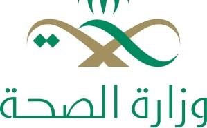 الصحة تعلن عن 20 ألف وظيفة للسعوديين فقط