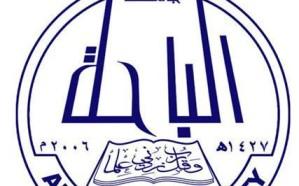 جامعة الباحة تعلن أسماء المرشحين لعدد من الوظائف