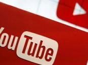 شاهد مقاطع اليوتيوب بدون إنترنت