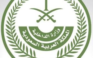 تفيذ حكم القتل في سعودي بالجوف لقيامه بهذه الجريمة