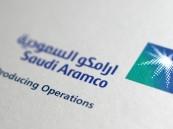 أرامكو: تحديد سعر إصدار سندات بقيمة 12 مليار دولار