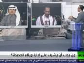 شاهد.. حوار تلفزيوني مع أغبى محلل سياسي حوثي