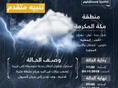 الأرصاد: استمرار هطول الأمطار الرعدية على مكة