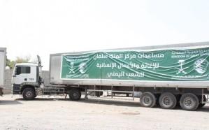 مركز الملك سلمان يرسل 244 طنًا من المواد الطبية إلى تعز