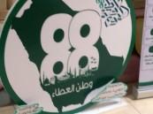 الابتدائية 95 في بريدة تحتفل باليوم الوطني