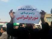 فيديو.. اعتقالات عشوائية لمعلمين إيرانيين طالبوا بتحسين أوضاعهم