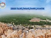 الأحساء عاصمة للسياحة العربية لعام 2019م