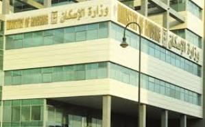 الإسكان تصدر 80 أمر سداد للأراضي البيضاء في مكة المكرمة