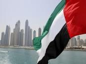 الإمارات تثمِّن جهود خادم الحرمين لتكريس الأمن والسلام