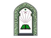 """تعميم """"للشؤون الإسلامية"""": مداخل خاصة لذوي الاحتياجات بجميع المساجد"""