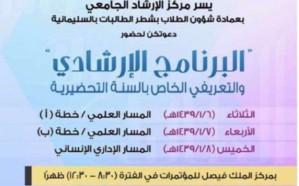لجنة المسرح النسائي بفنون جدة تشارك جامعة المؤسس البرنامج الإرشادي للسنة التحضيرية