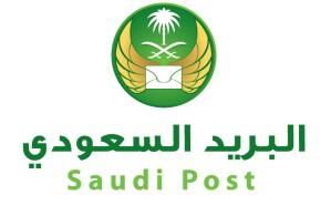 البريد السعودي يكشف حقيقة إمكانية طباعة إثبات العنوان الوطني لطالبي الخروج في منع التجول