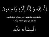 سعيد بن عثمان وحرمه في ذمة الله