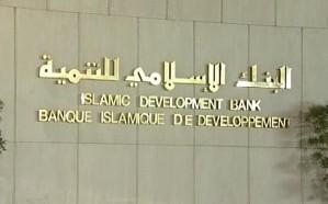 بنك التنمية الإسلامي بجدة يعلن عن فرص وظيفية شاغرة للرجال