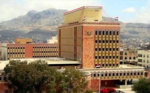 مسؤول يمني: البنك المركزي بصنعاء موّل عمليات استيراد وهمية لصالح الانقلابيين