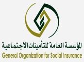 توضيح مهم من التأمينات الاجتماعية بشأن «معاش الأرامل»