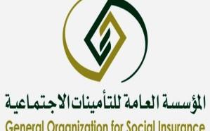 إجراء تعديلات على لائحة التسجيل والاشتراكات لنظام التأمينات الاجتماعية