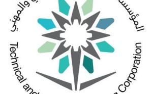«التدريب التقني» يمنح 439 متدرباً ومتدربة مكافأة التفوق العلمي