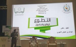 """مدني عسير يشارك في معرض الكتاب بمحاضرة عن """"التطوع"""""""