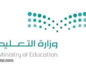 التعليم: تحديد موعد إدخال رغبات النقل الخارجي الأسبوع الجاري