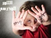 """""""الأمان الأسري"""": 47% من أطفال المدارس يتعرضون للتنمّر"""