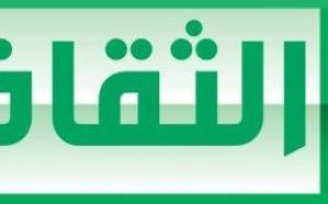 """الثقافية السعودية تبدأ بث الحفلات الغنائية الليلة بـ""""أم كلثوم"""""""