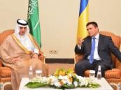 الجبير يلتقي وزير خارجية جمهورية أوكرانيا